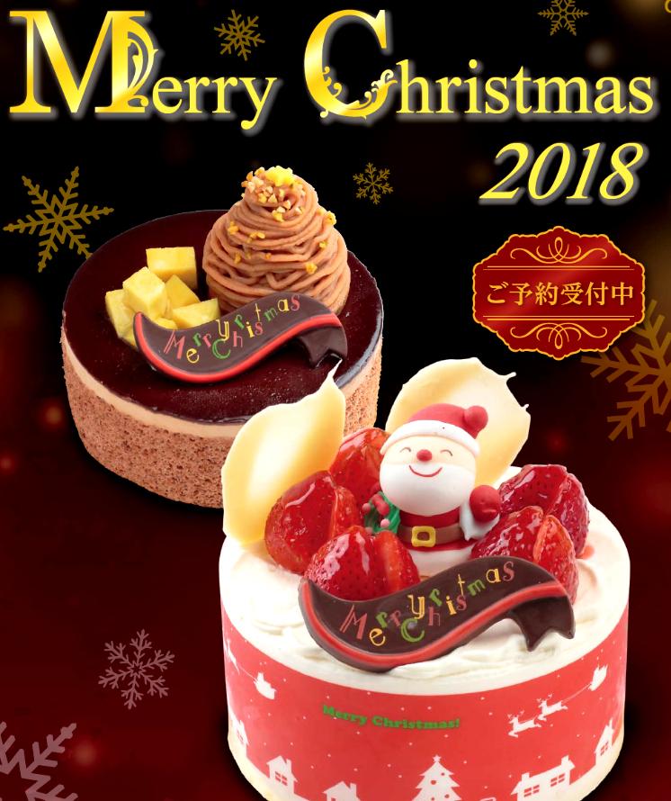 サンモリッツ クリスマスケーキ 予約