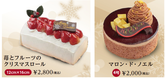 サンモリッツ クリスマスケーキ マロン