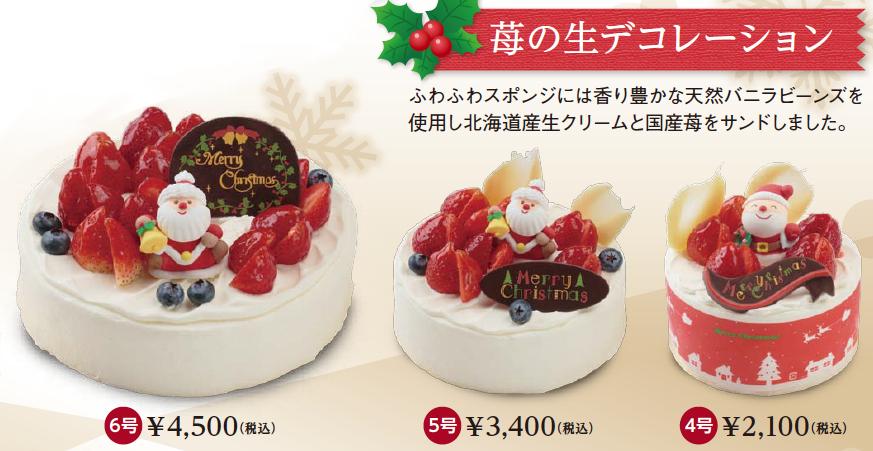 サンモリッツ クリスマスケーキ イチゴ