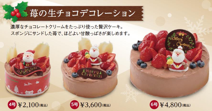 サンモリッツ クリスマスケーキ チョコ